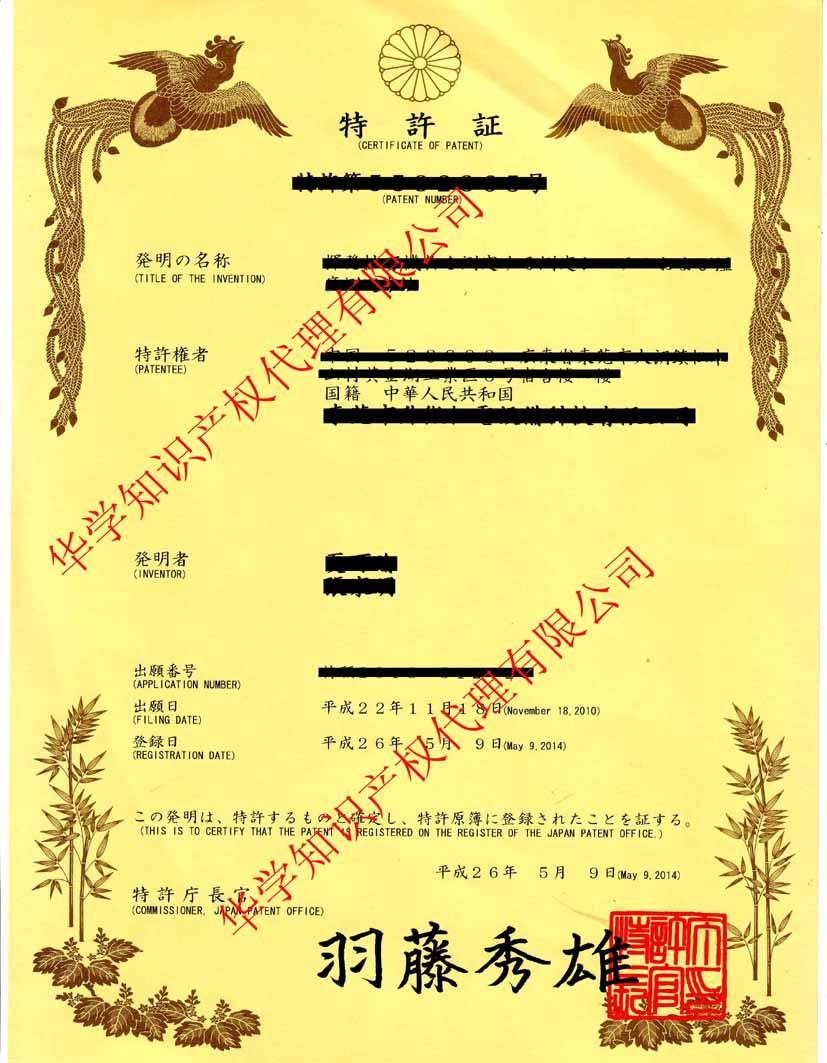 1日本專利證書-5532365