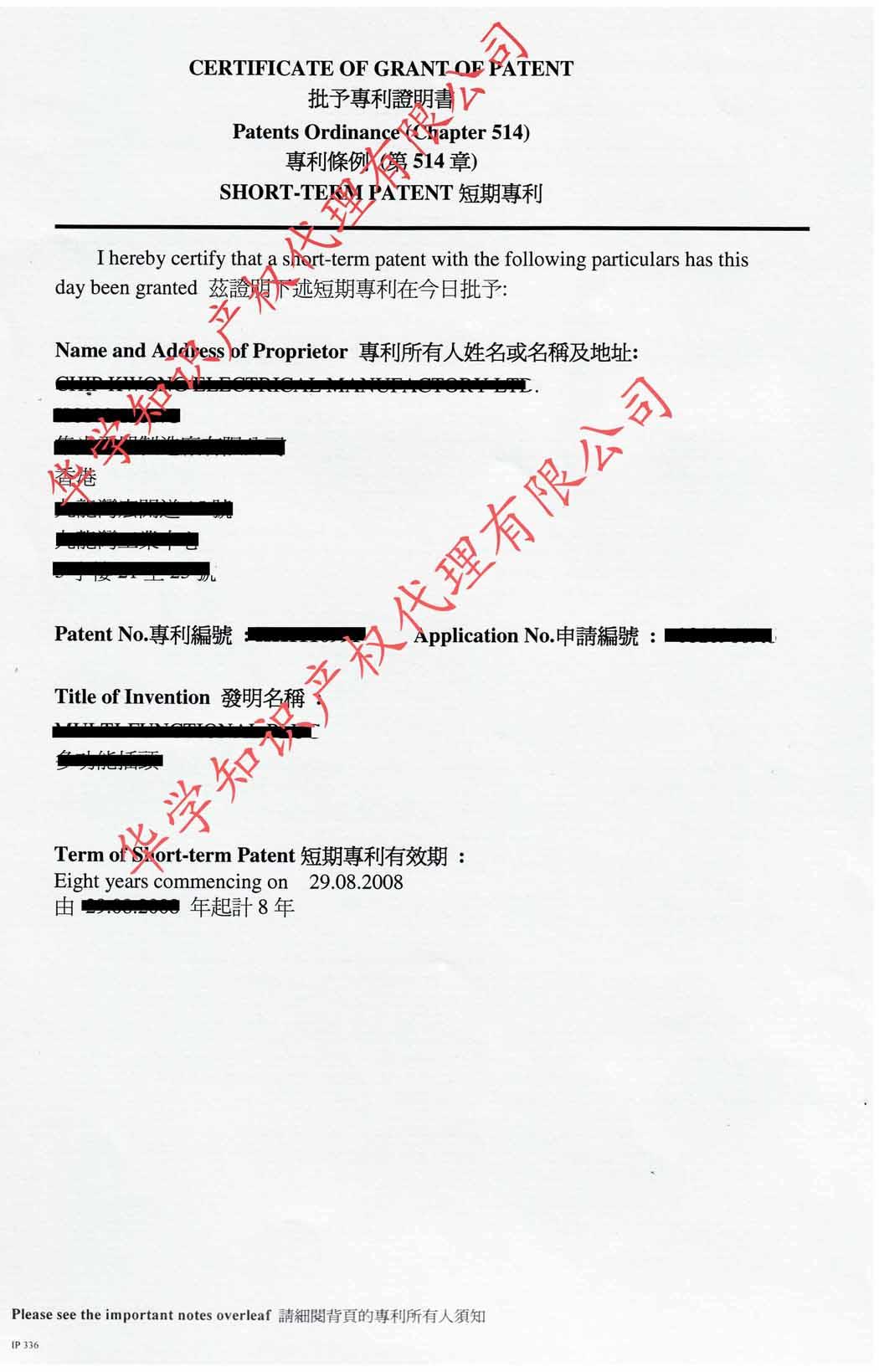香港短期專利證書