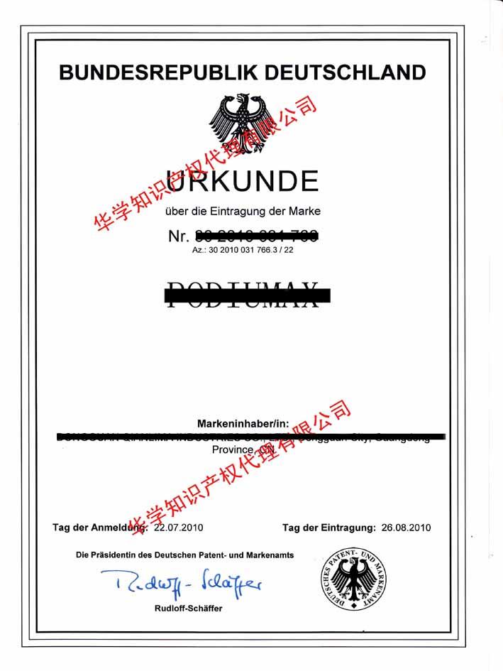 德國商標證書