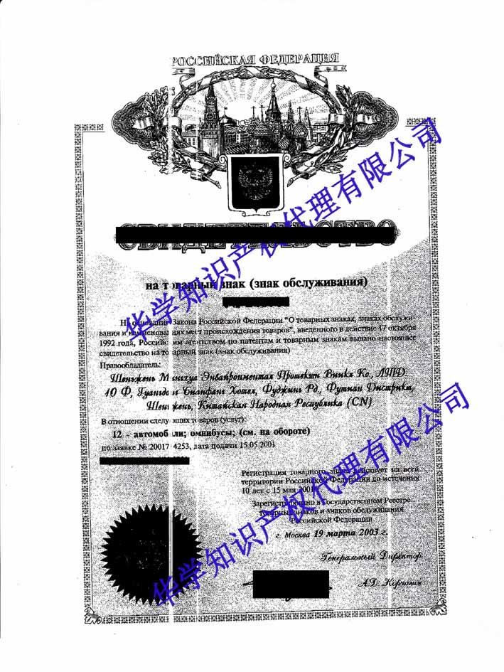 俄羅斯商標注冊證