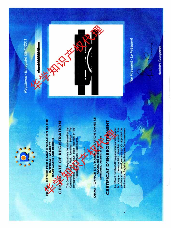 歐盟商標注冊證