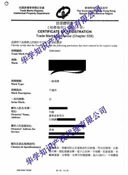 香港商標證書