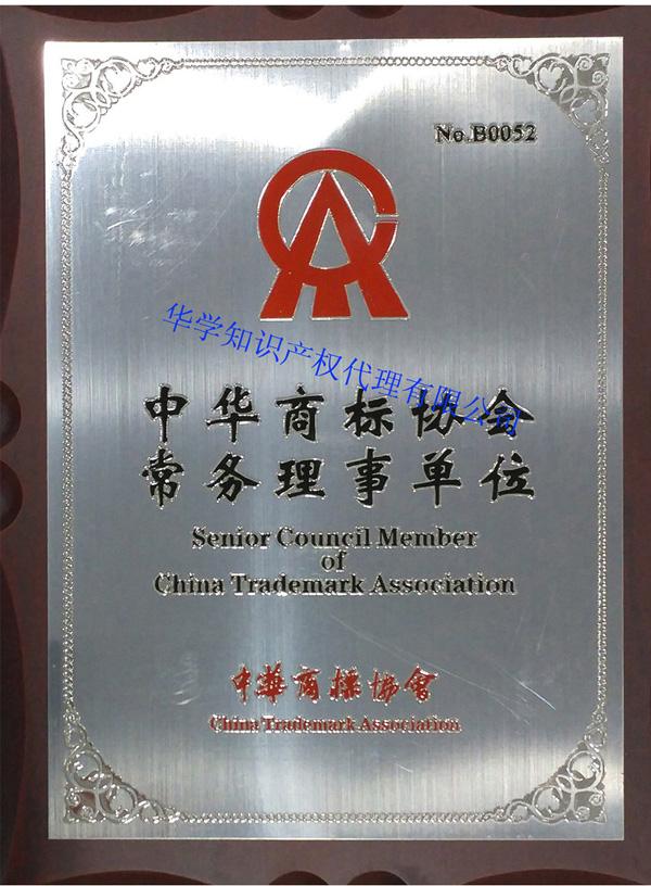 中華商標協會常務理事單位