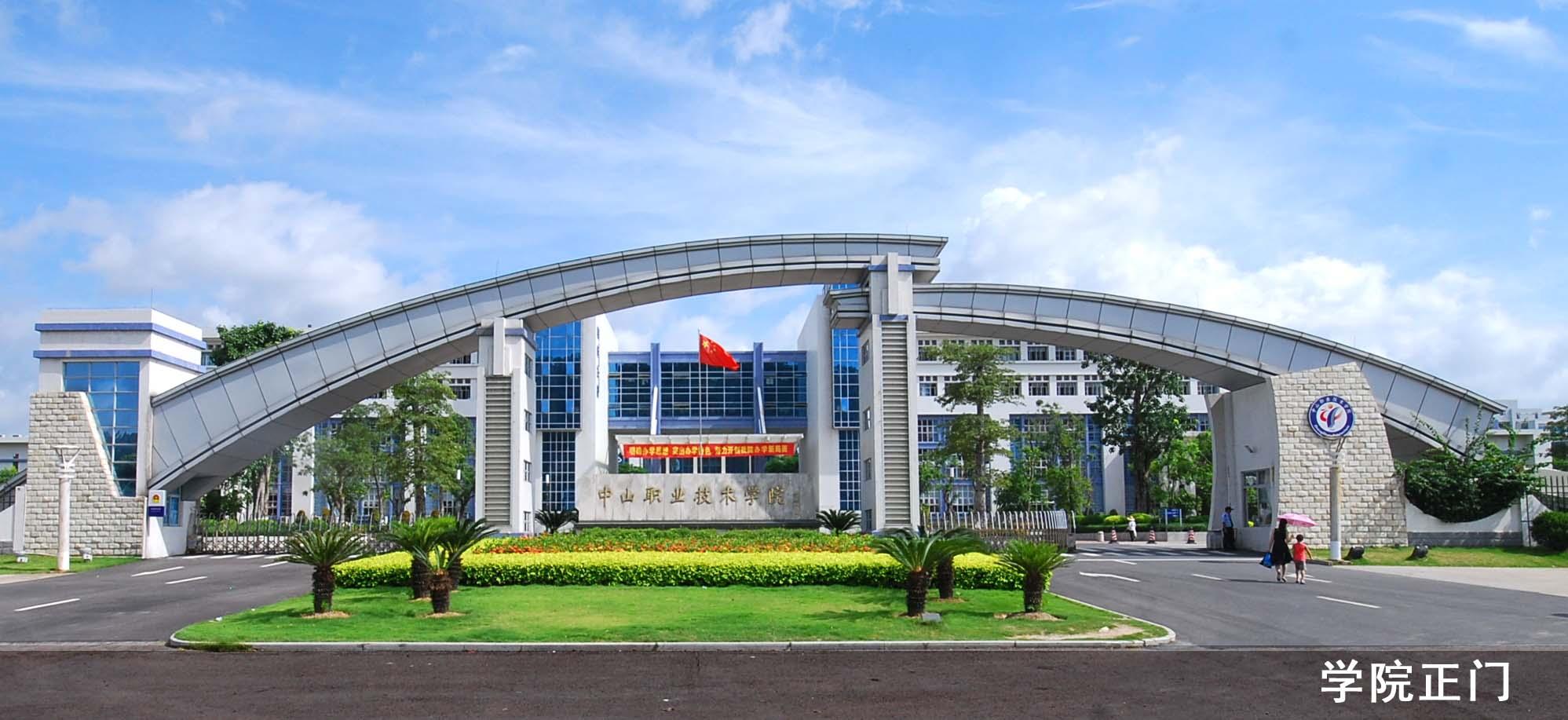 中山職業技術學院