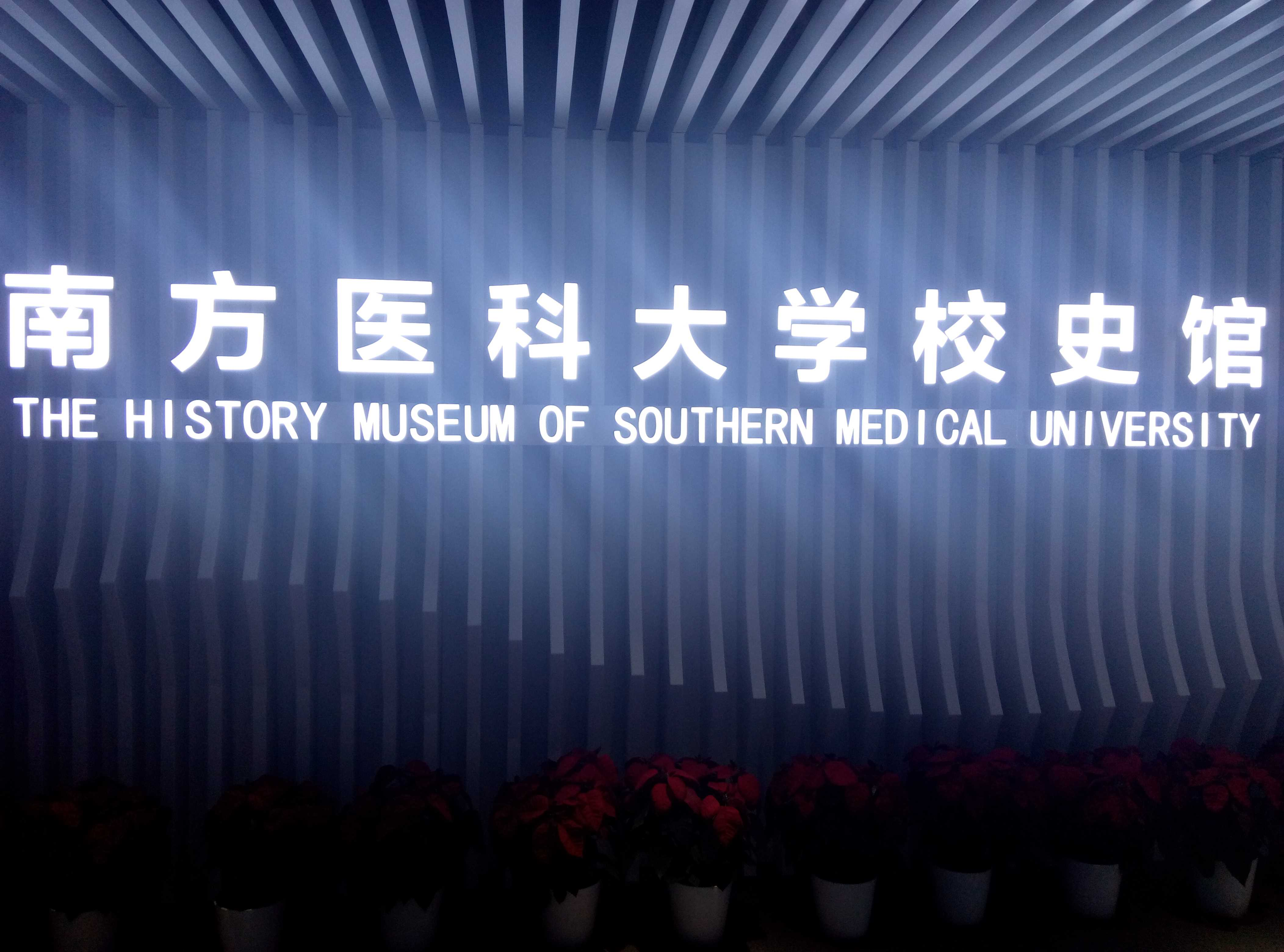 南方醫科大學科學館