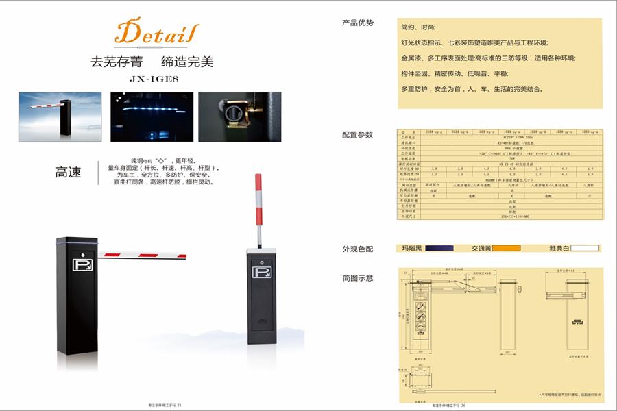 JX-BG6詳情頁