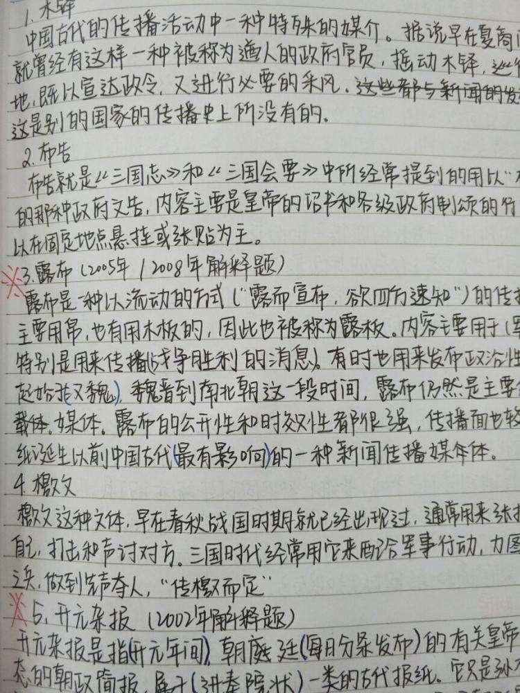 抄写历史作业案例