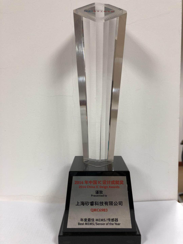 2014年大中华IC设计成就奖