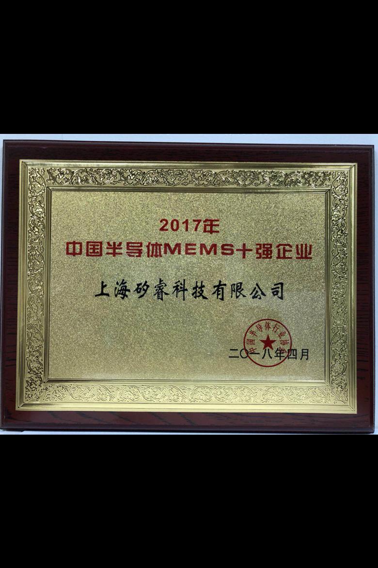 2017年中国半导体MEMS十强企业