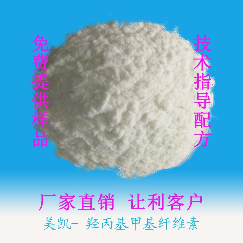 羥丙基甲基纖維素61