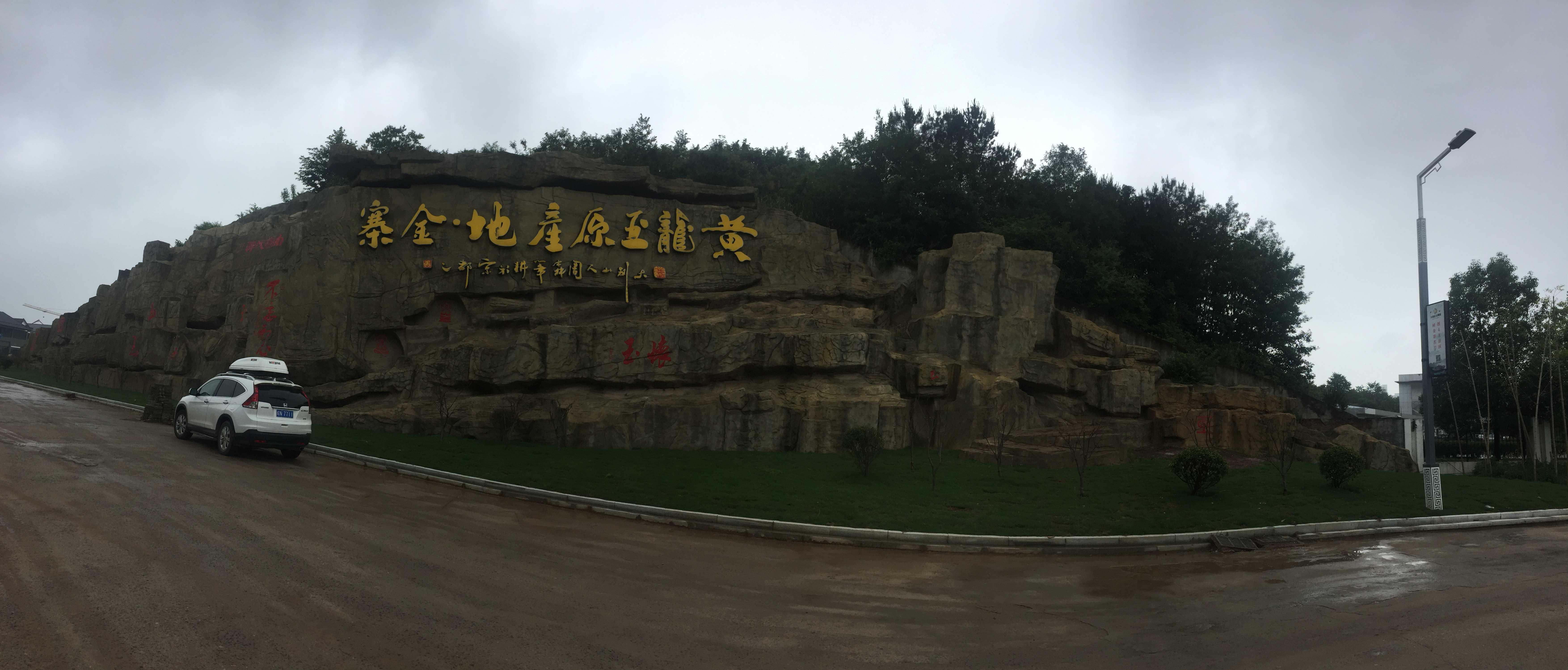 玉博園塑山