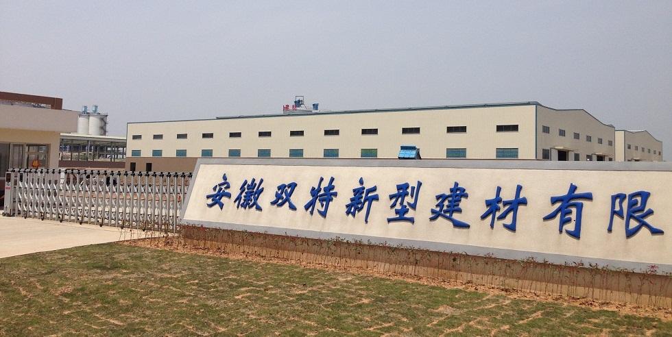 华东地区最大的磷石膏砌块生产基地--安徽双特新型建材有限公司!