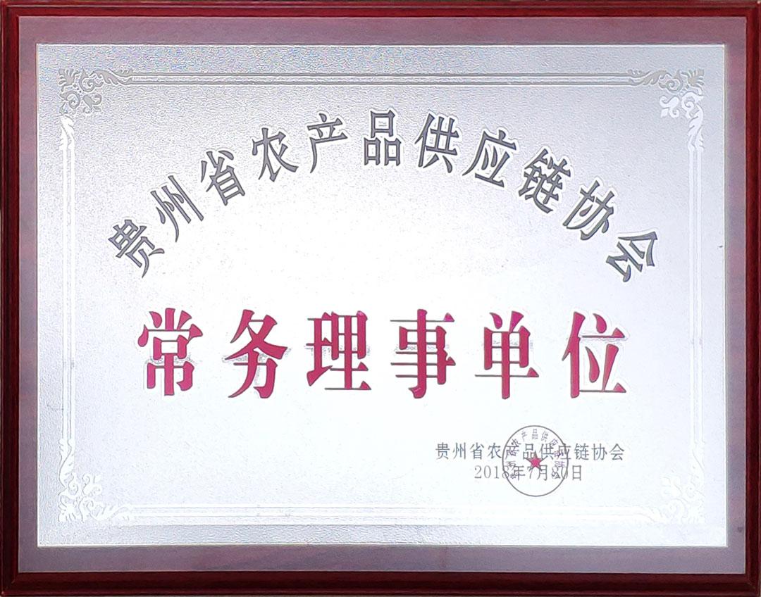 貴州省農產品供應鏈協會