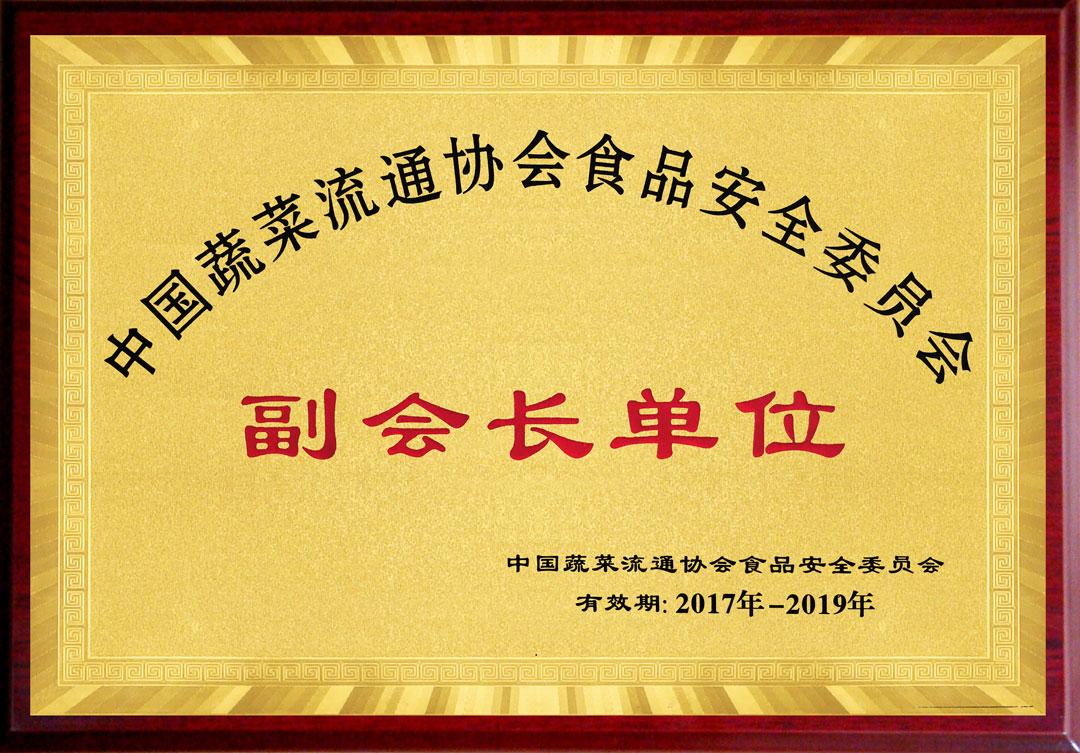 中國蔬菜流通協會食品安全委員會