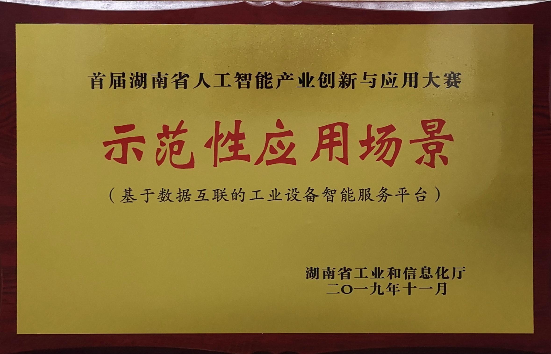 湖南省人工智能產業創新與應用大賽