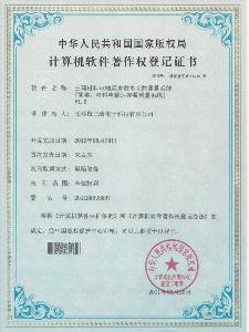 专利-软件著作权