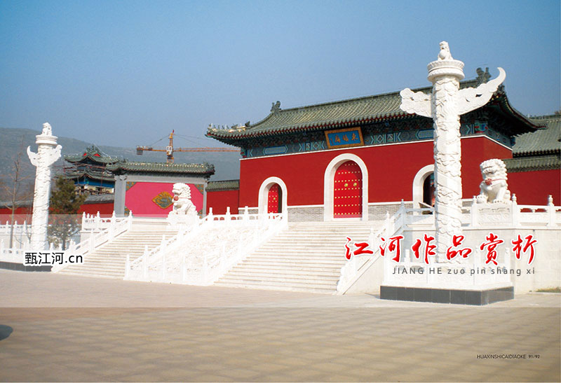 石雕-山东临朐县沂山风景区东镇庙重建工程-1005