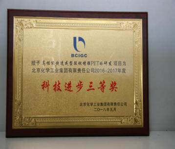 科技進步獎