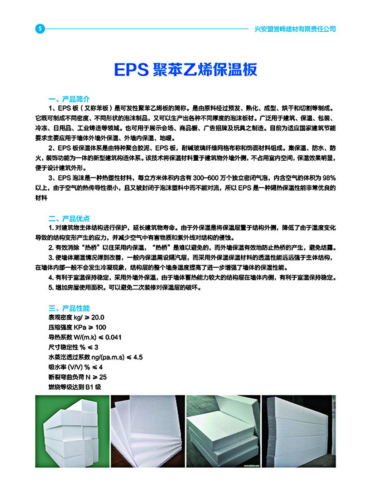 EPS聚苯乙烯板拷貝