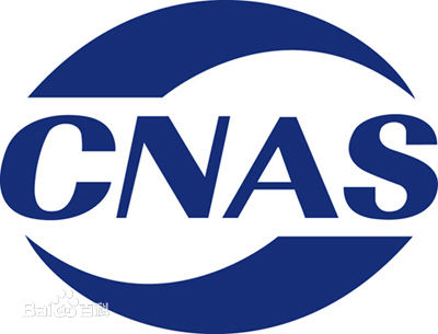 點擊查看CNAS附錄
