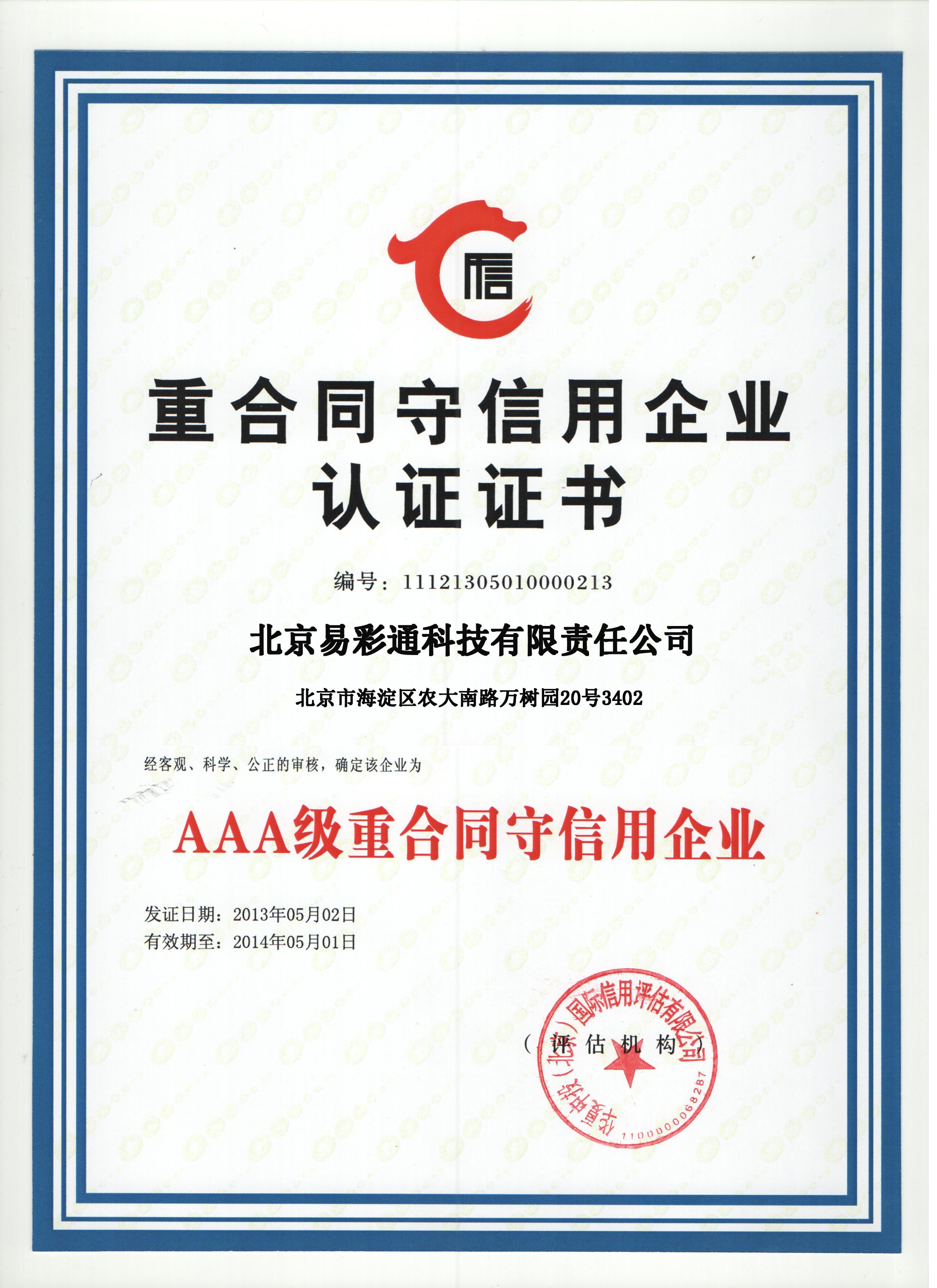 信用认证证书