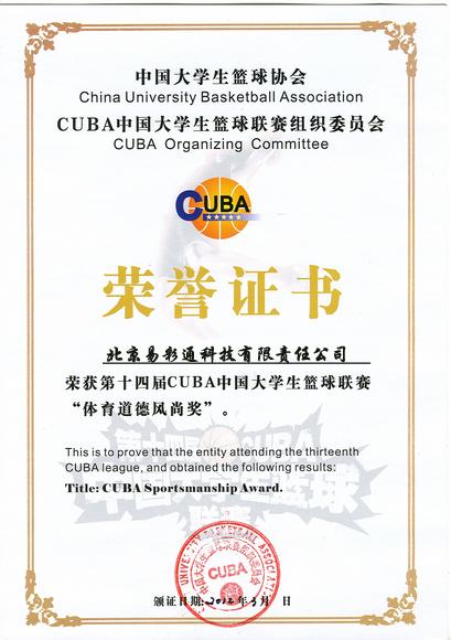 易彩通CUBA赞助证书