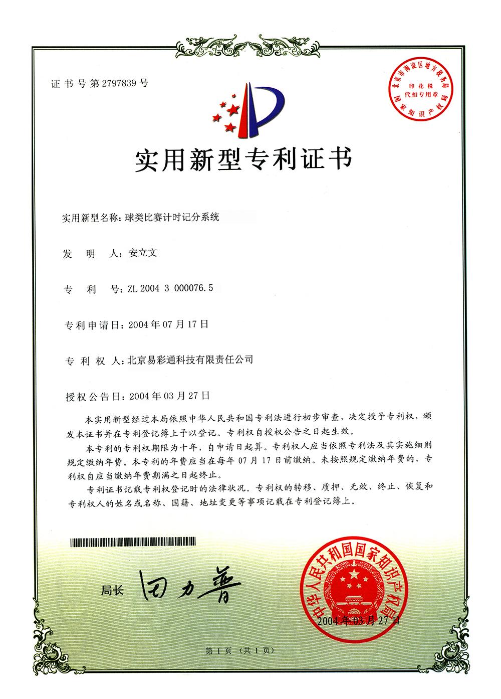 易彩通专利证书