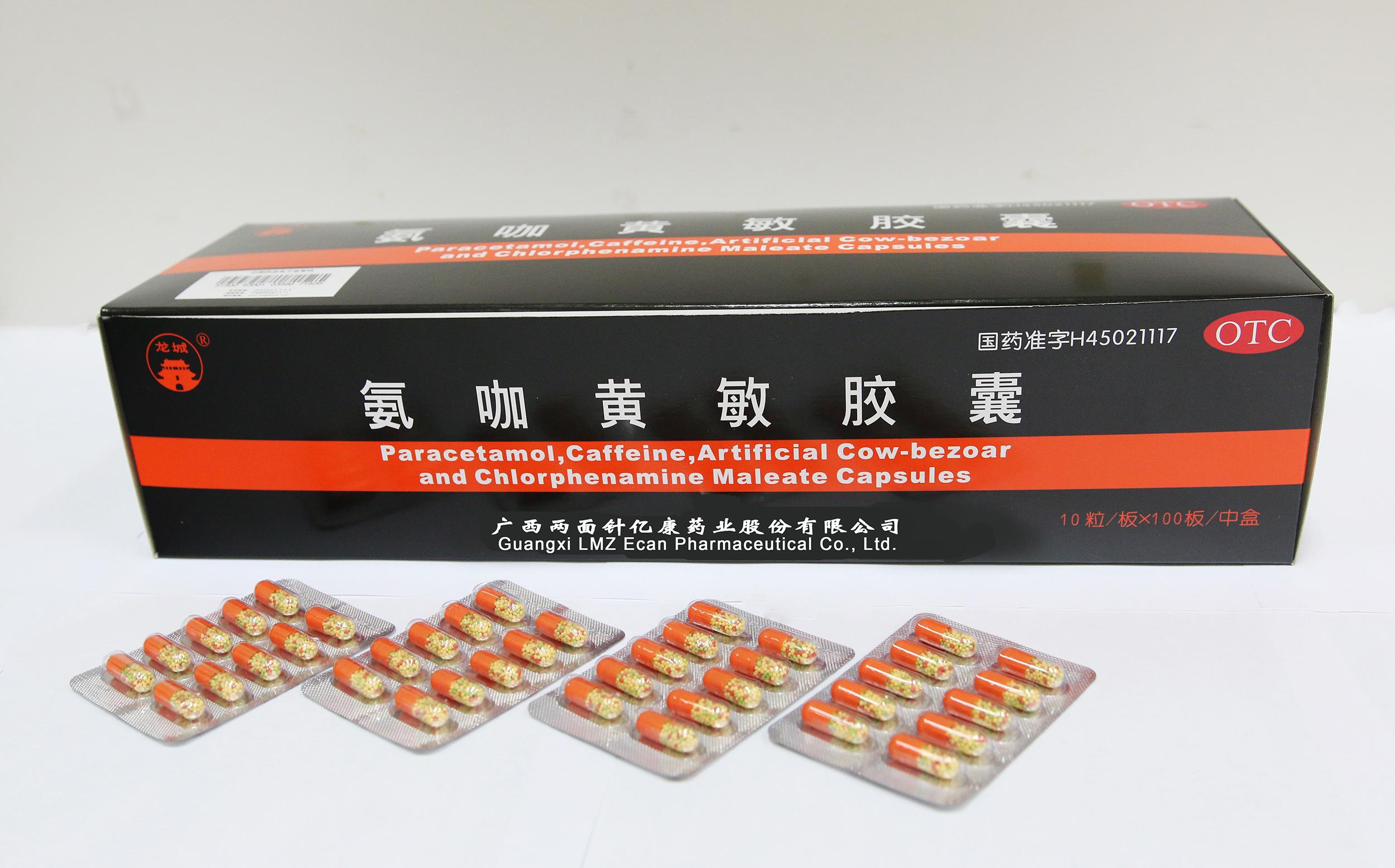 氨咖黃敏膠囊簡裝更名-小