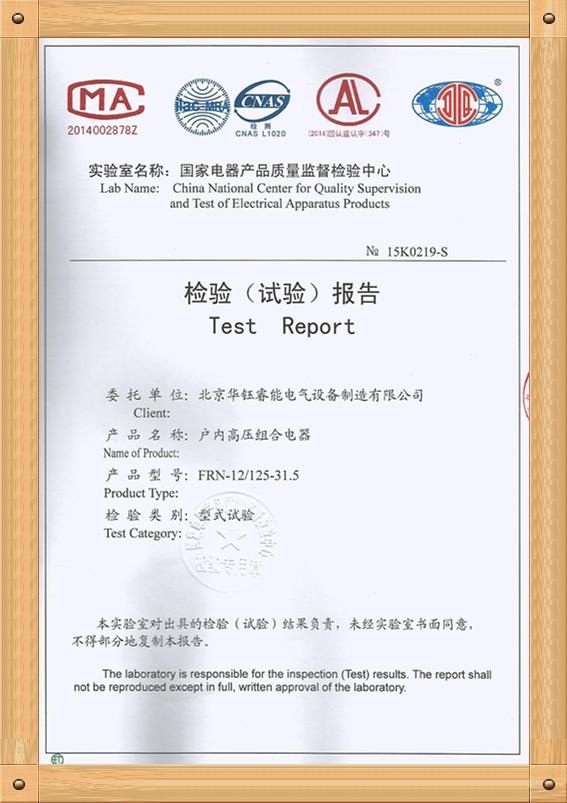 產品認證1