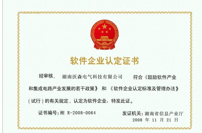 2008软件企业认定证书