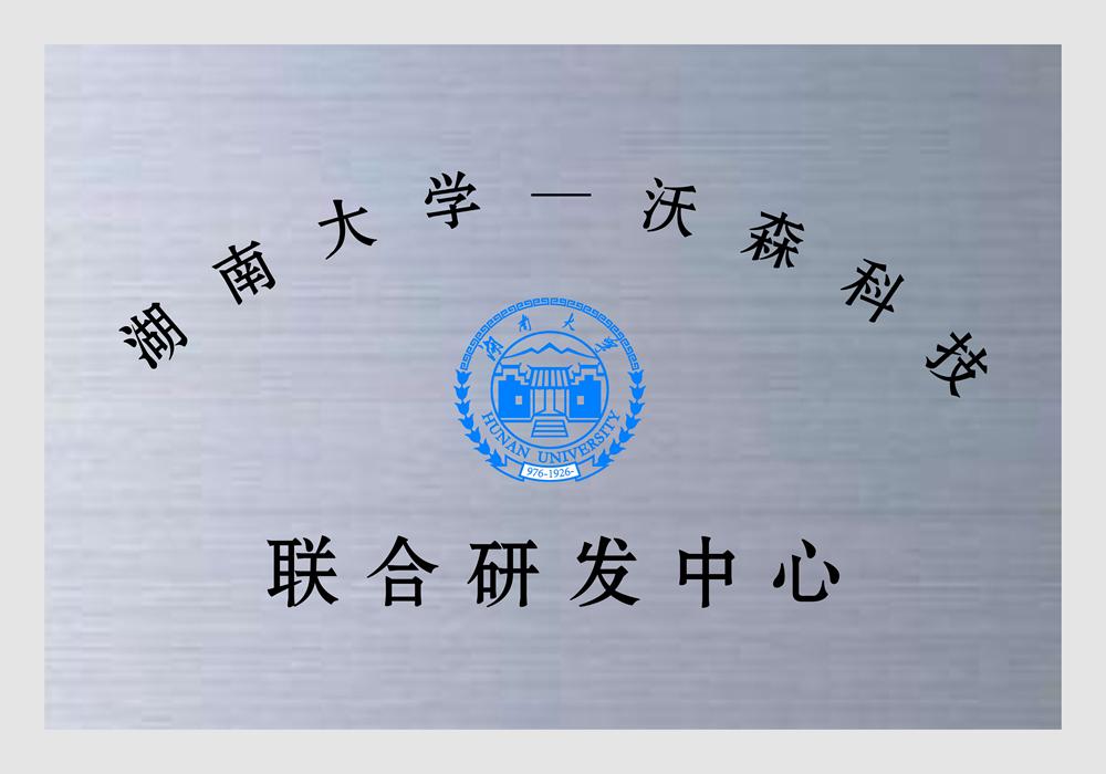 湖南大学联合研发中心