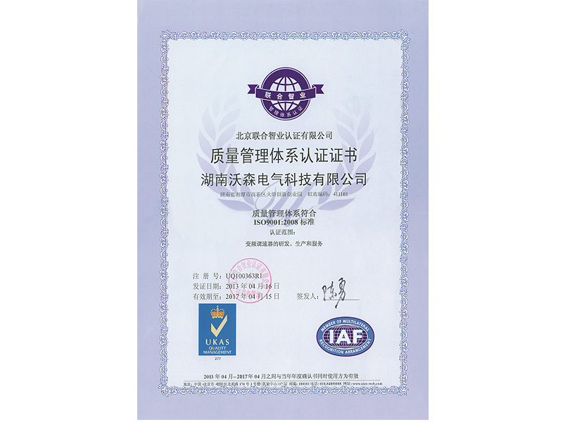 ISO9001和IATF16949体系认证