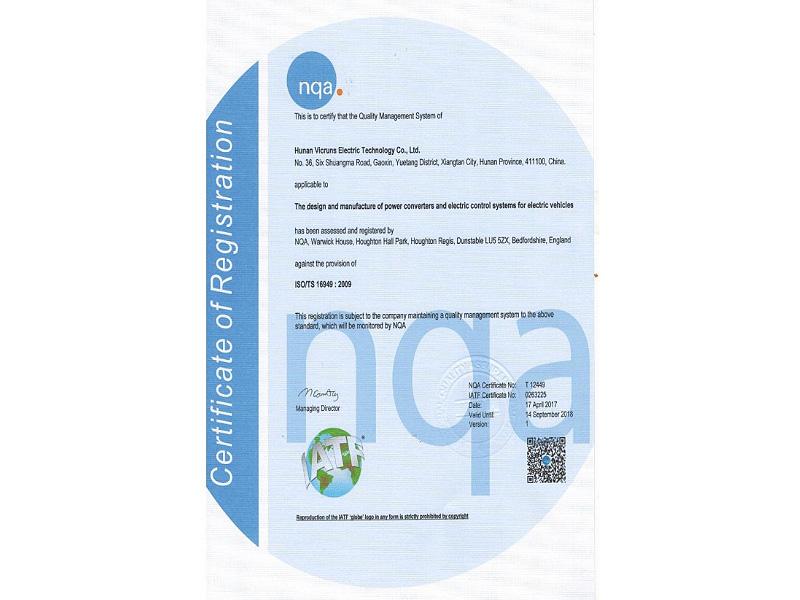 ISO9001和IATF16949体系认证2