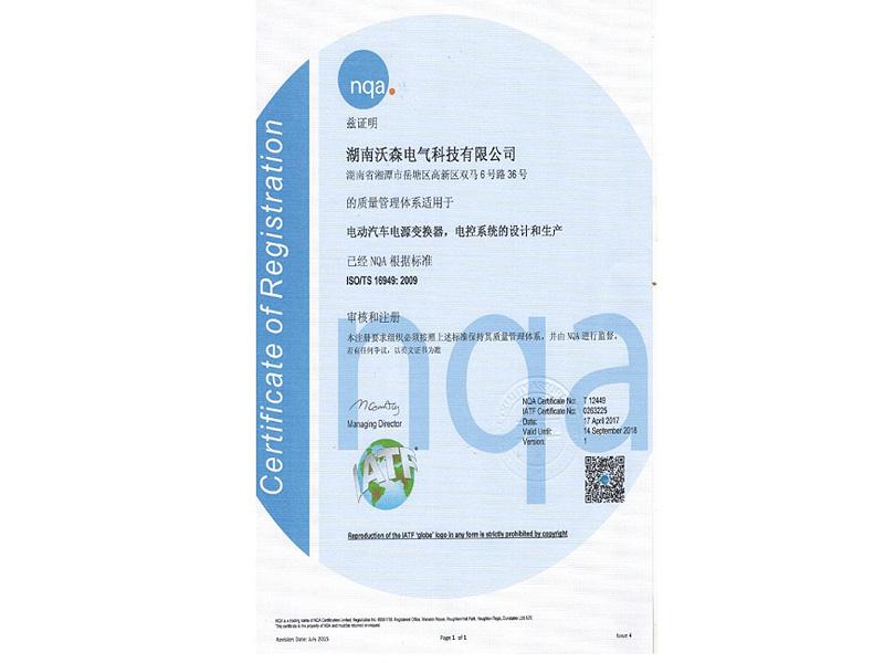 ISO9001和IATF16949體系認證3