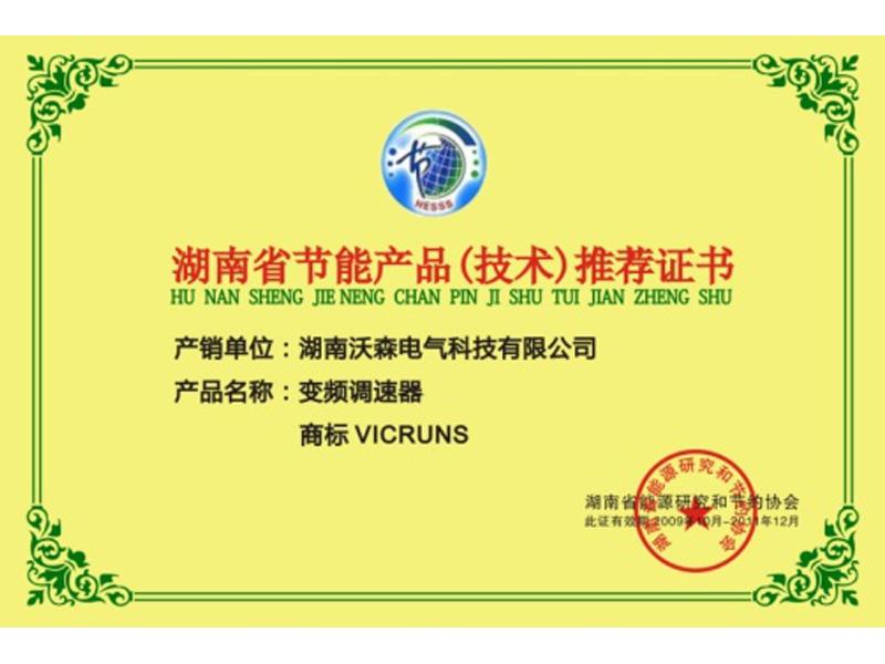 湖南省節能產品-技術推薦證書