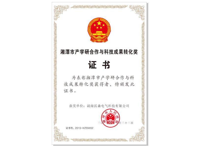 湘潭市产学研合作与科技成果转化奖