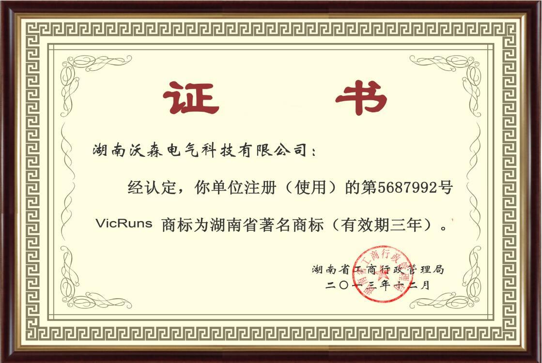 湖南省著名商标-副本
