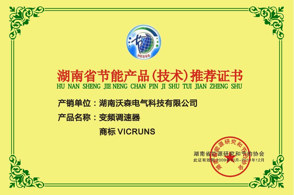 节能环保证书-副本