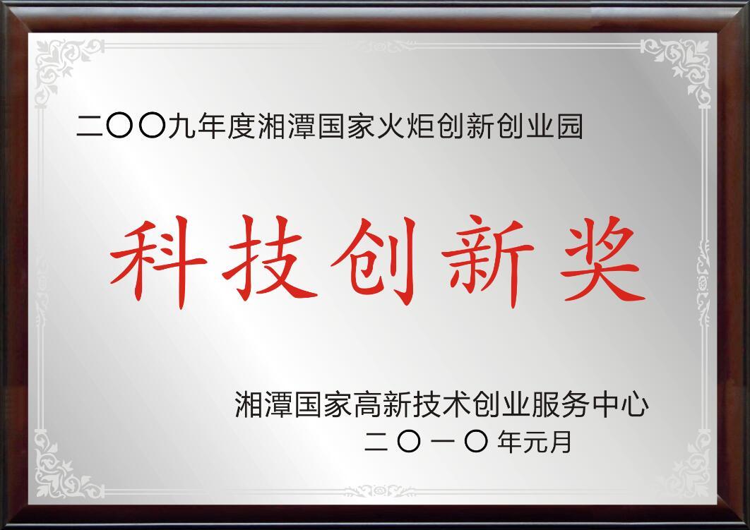科技创新奖-副本