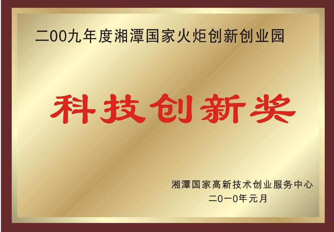 科技创新奖2010-副本