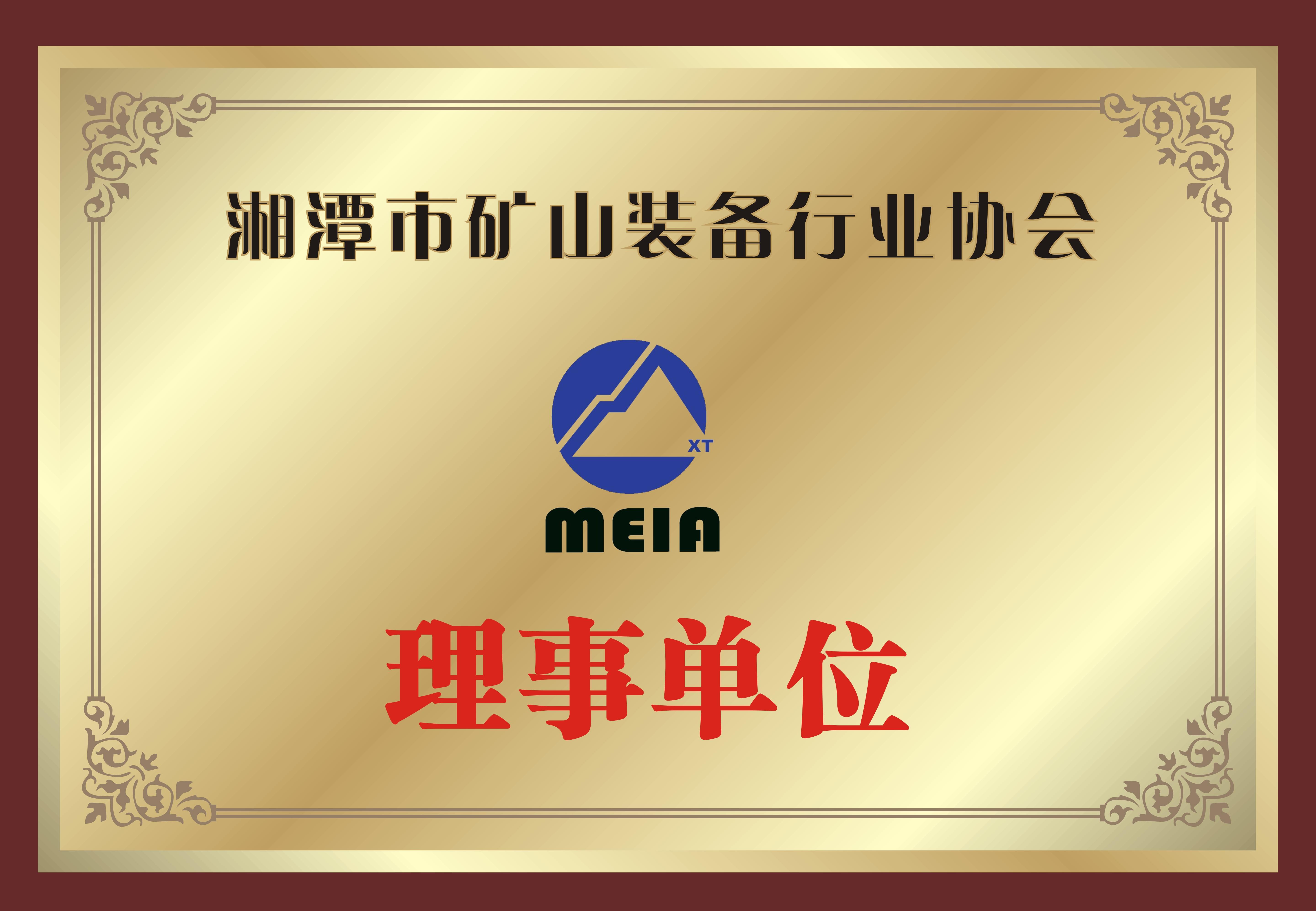 礦山裝備理事單位