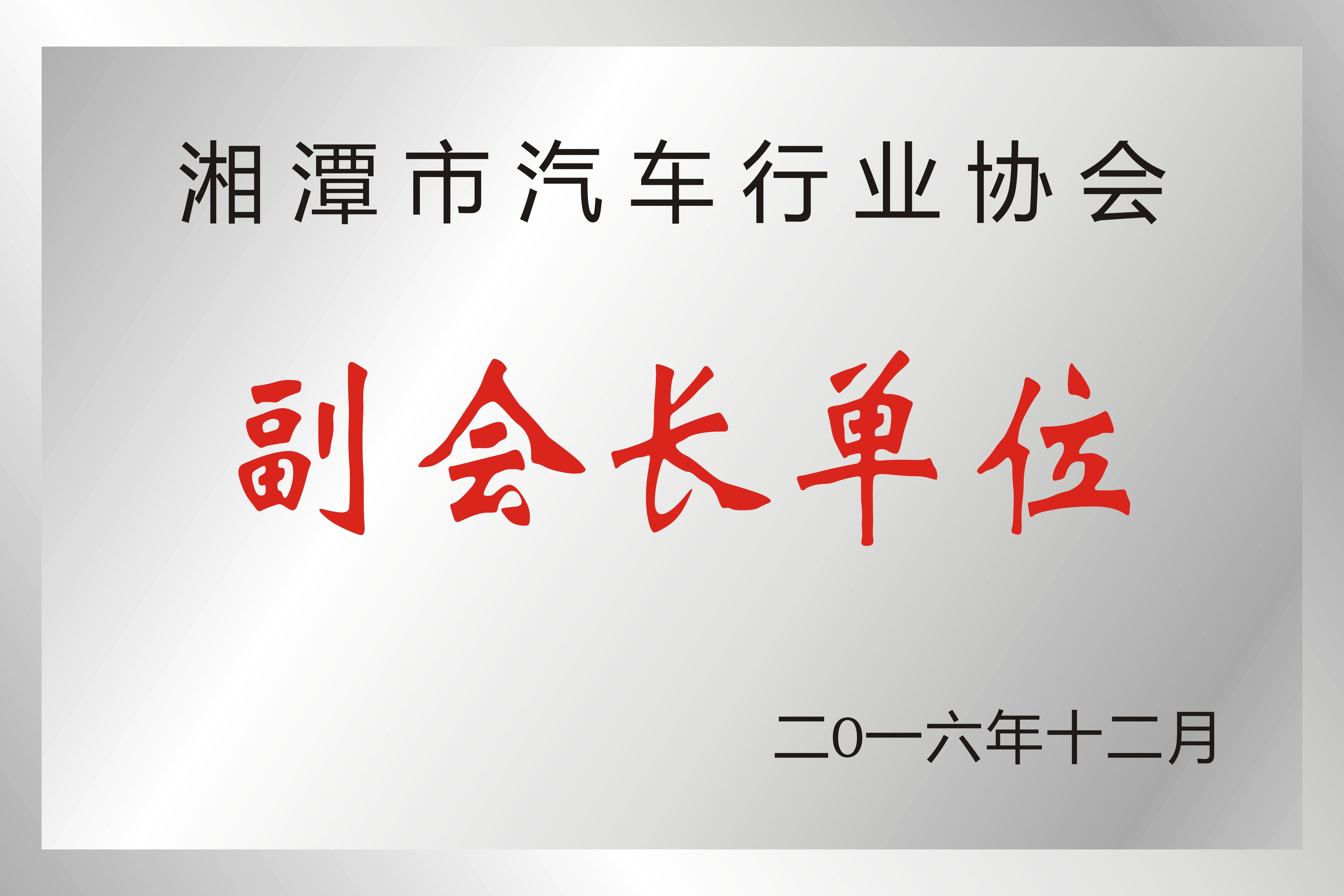 汽車行業協會
