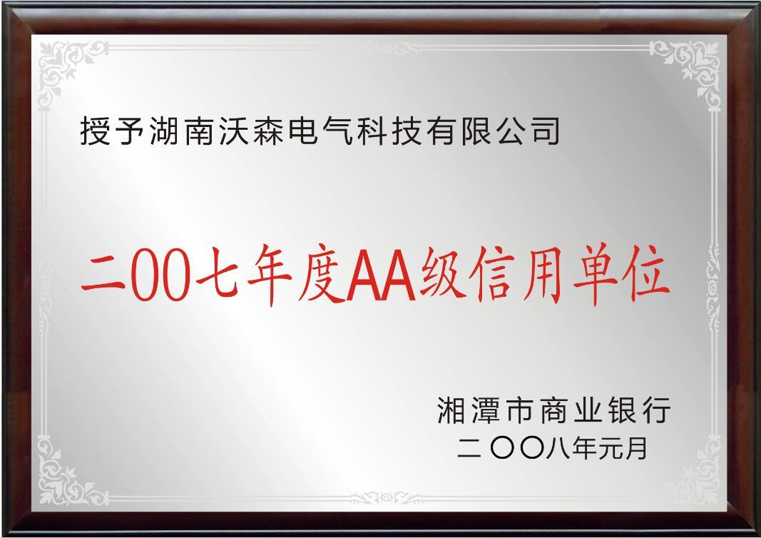 商业银行信用AA级信用单位