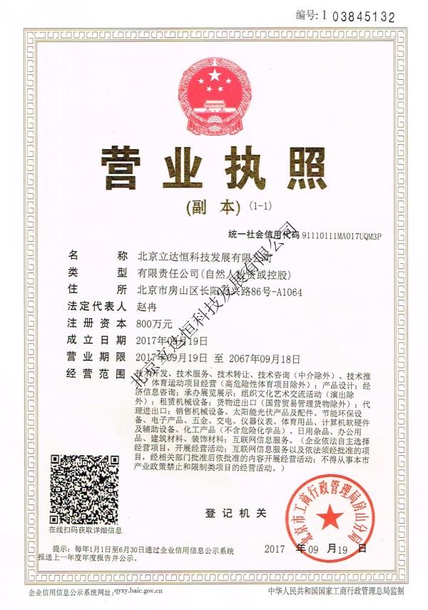 北京立达恒科技发展有限公司