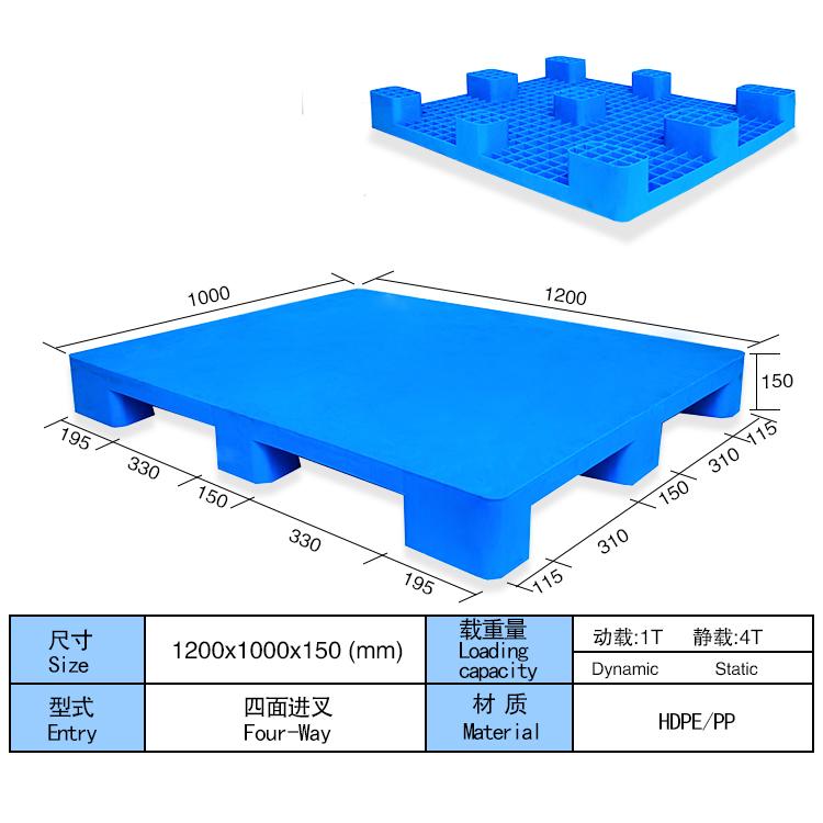 1210B九脚平板-重型