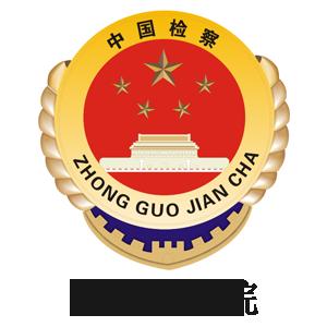 宁夏检察院