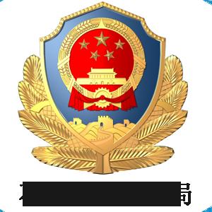 石嘴山市公安局