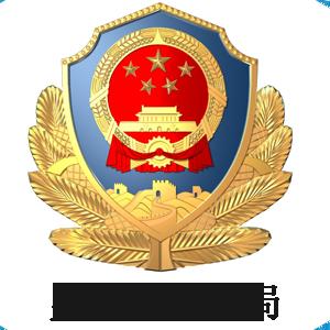 吳忠市公安局