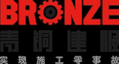 青铜建服logo