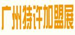 广州特许加盟展